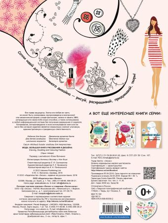 Мода. Большая книга рисования и дизайна