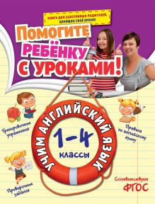 Помогите ребенку с уроками! (обложка)