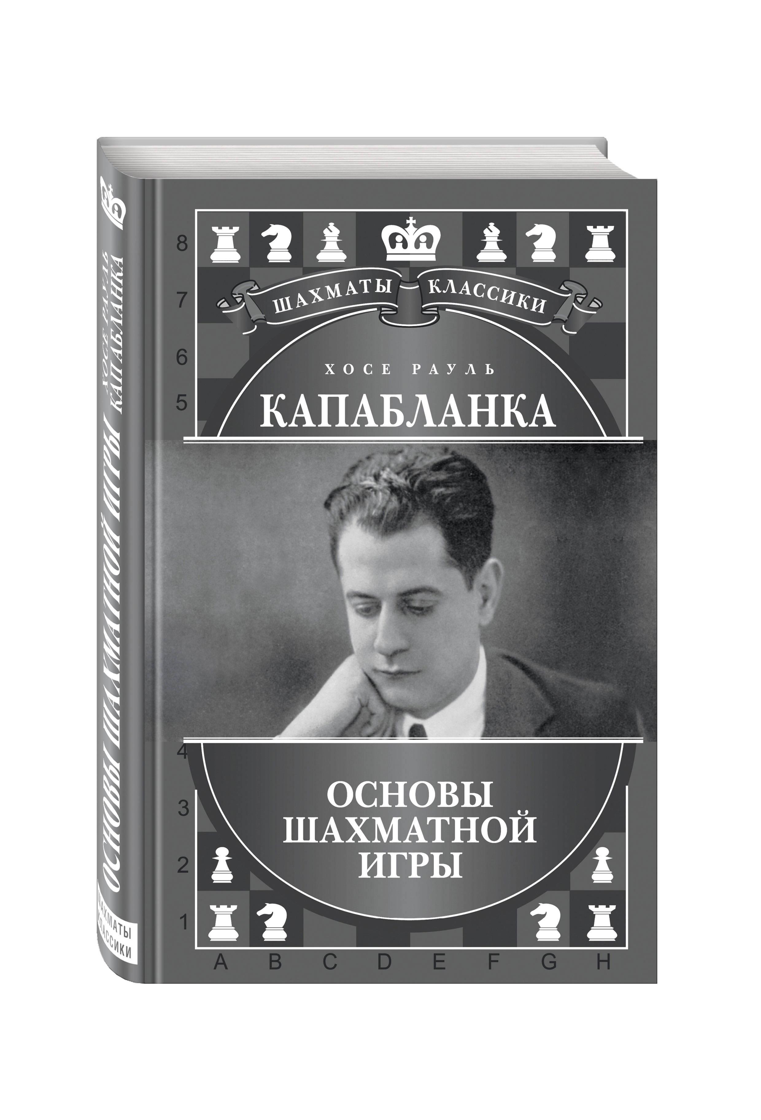 Хосе Рауль Капабланка. Основы шахматной игры от book24.ru