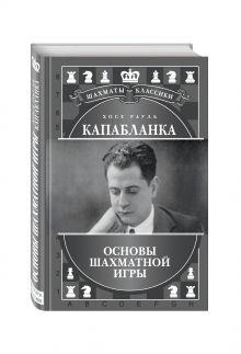 Хосе Рауль Капабланка. Основы шахматной игры
