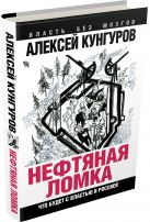 Кунгуров А.А. - Нефтяная ломка. Что будет с властью и Россией' обложка книги