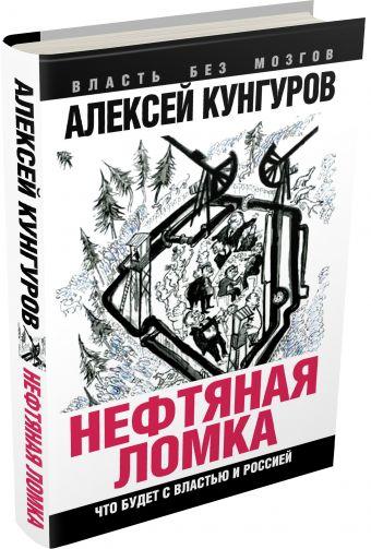 Нефтяная ломка. Что будет с властью и Россией Кунгуров А.А.