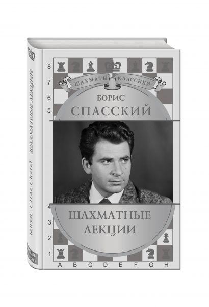 Борис Спасский. Шахматные лекции - фото 1