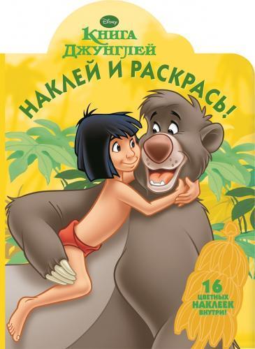 Книга джунглей. НР № 14190. Наклей и раскрась!