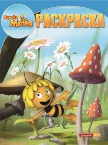 Пчёлка Майя. РК № 14219. Волшебная раскраска.