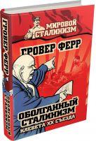 Ферр Г. - Оболганный сталинизм. Клевета XX съезда' обложка книги