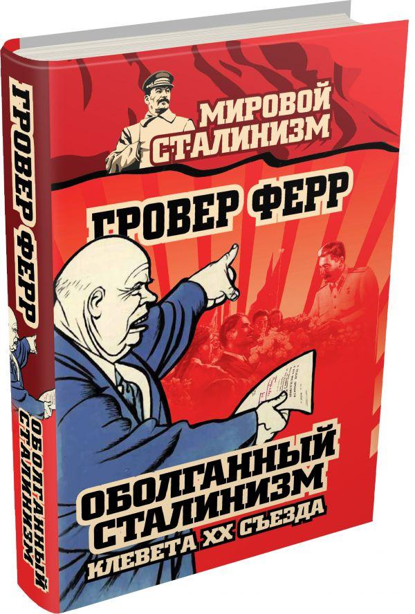 Оболганный сталинизм. Клевета XX съезда Ферр Г.