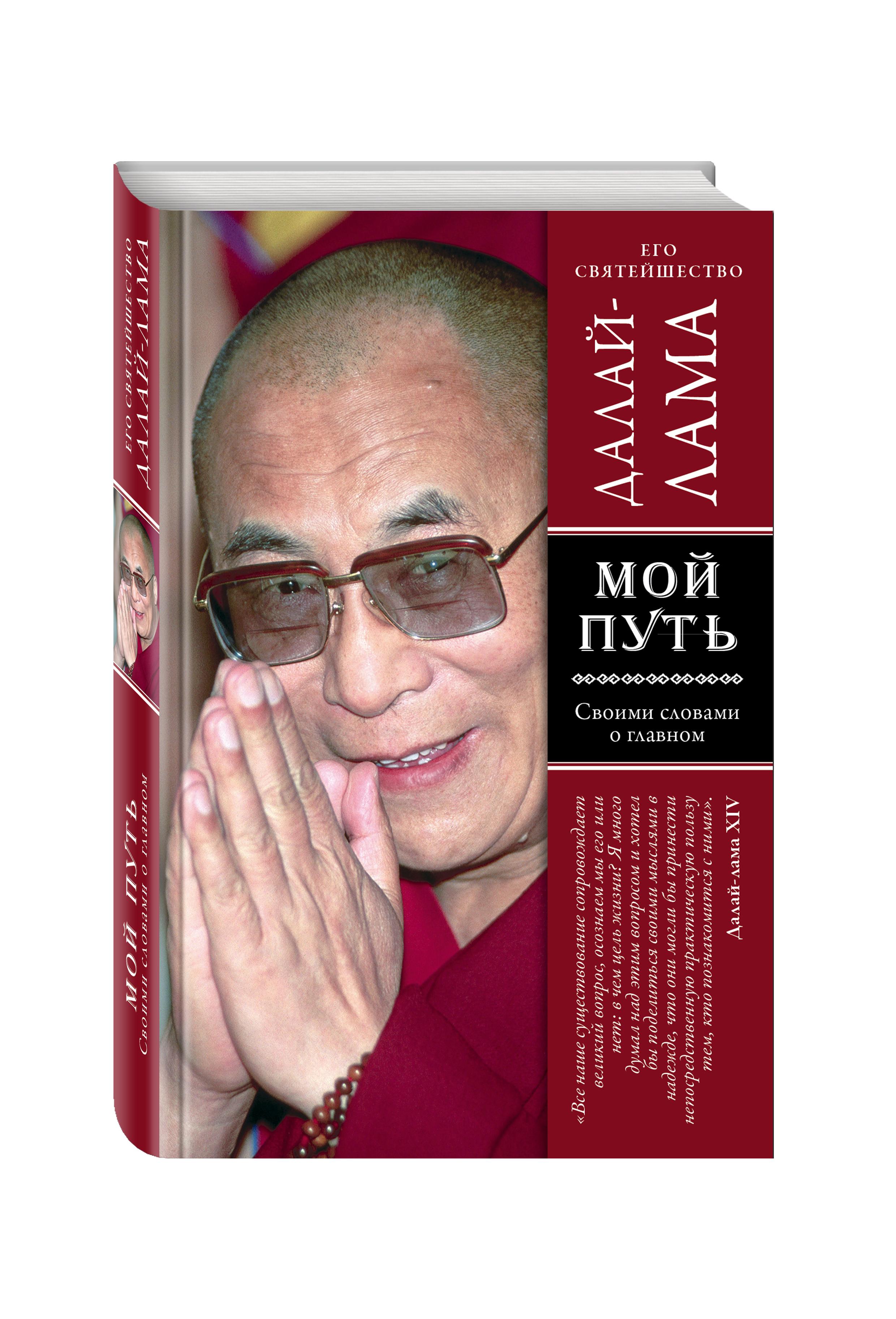 Далай-лама Мой путь