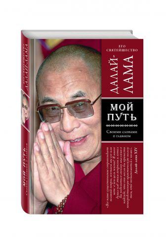 Далай-лама - Мой путь обложка книги