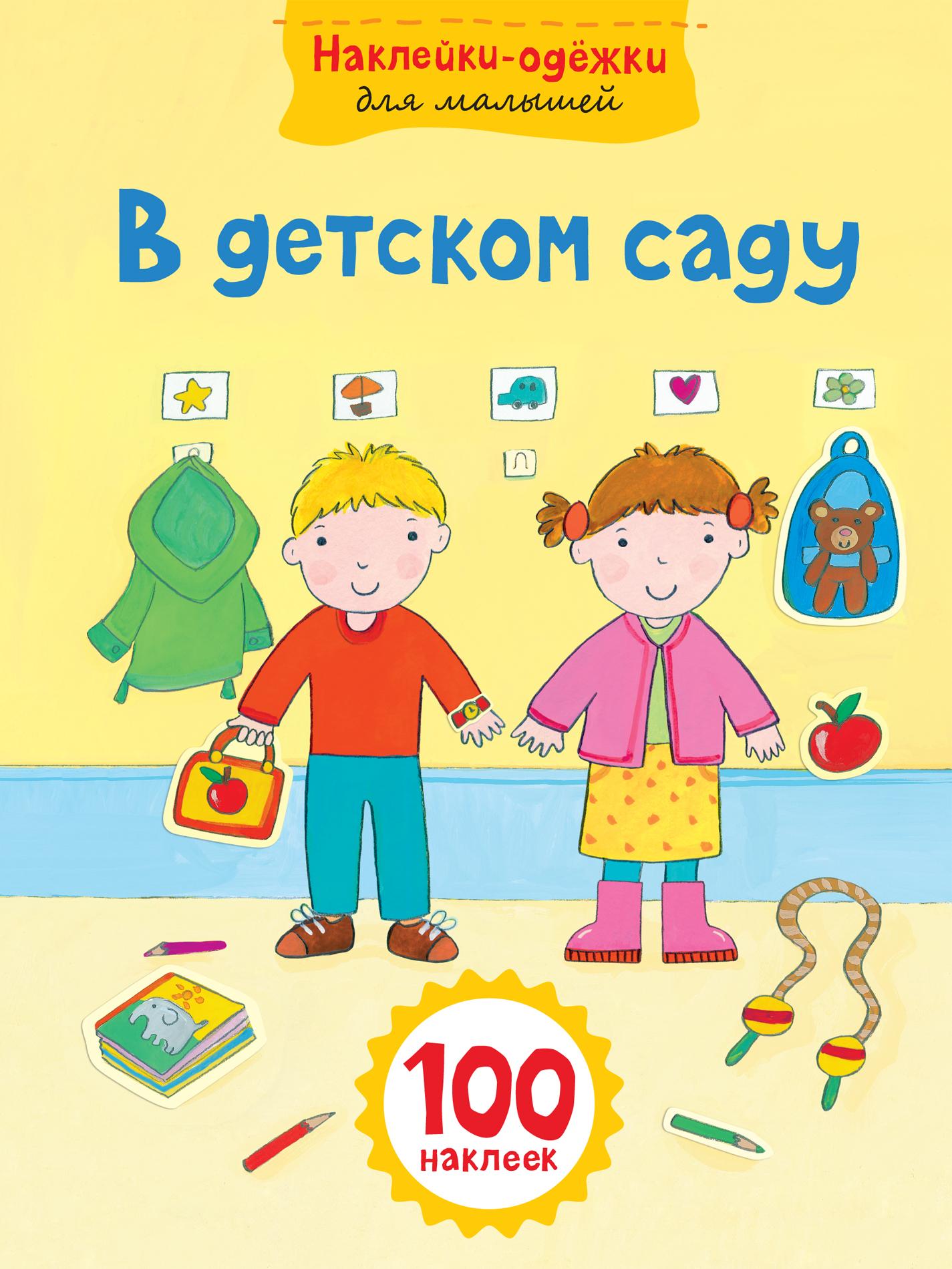 В детском саду традиционные игры в детском саду