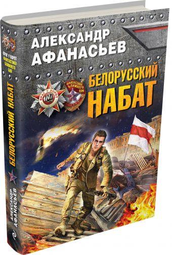 Белорусский набат Афанасьев А.