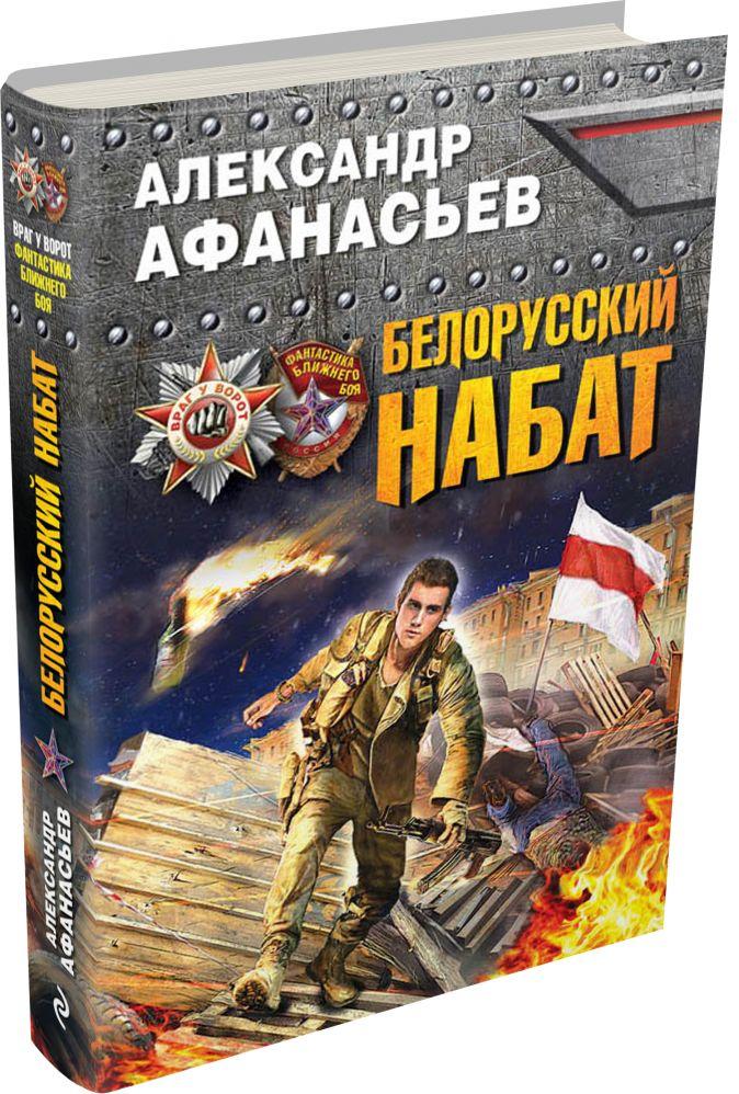 Александр Афанасьев - Белорусский набат обложка книги