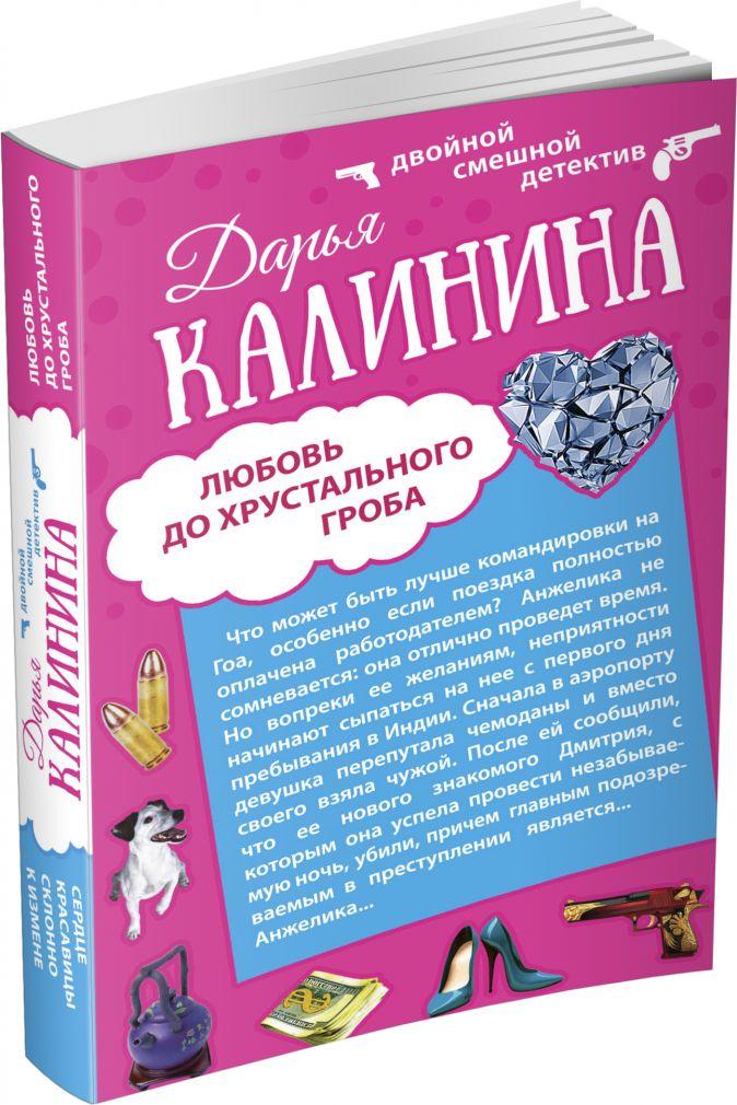 Калинина Д.А. - Сердце красавицы склонно к измене. Любовь до хрустального гроба обложка книги