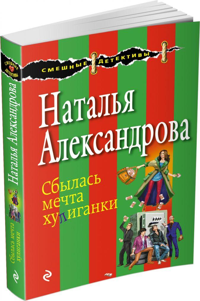 Сбылась мечта хулиганки Александрова Н.Н.
