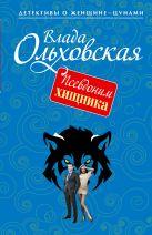 Ольховская В. - Псевдоним хищника' обложка книги