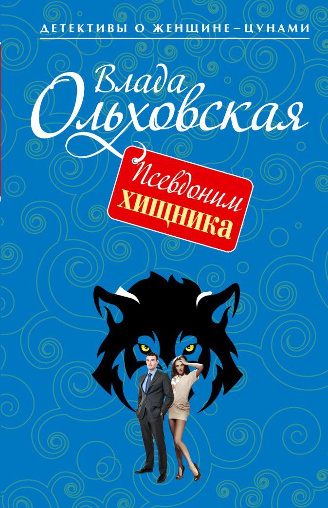 Ольховская В. - Псевдоним хищника обложка книги