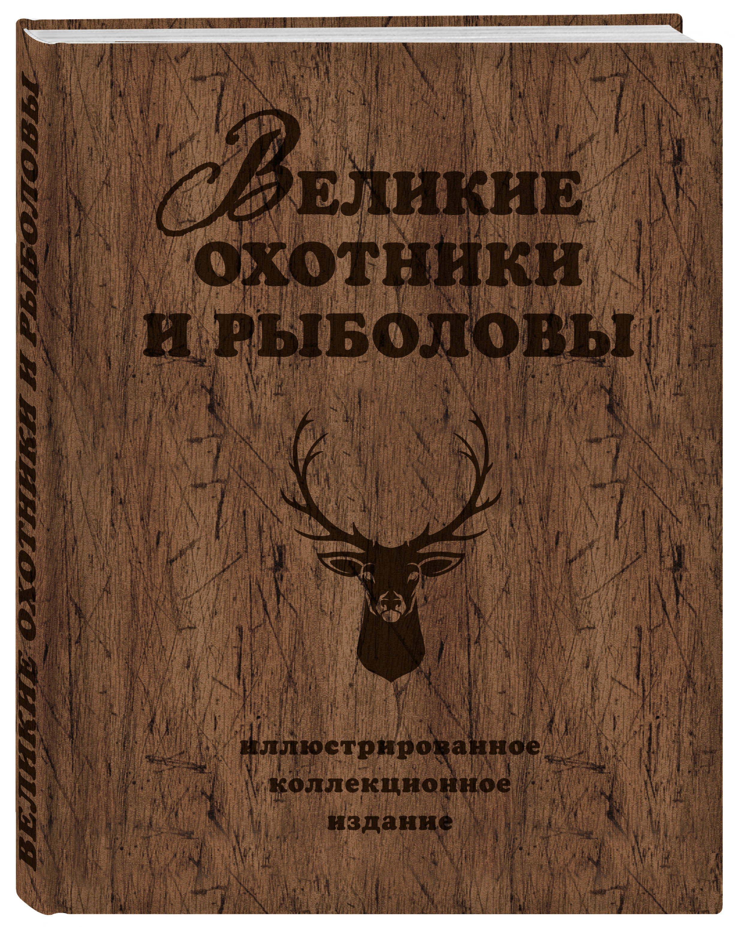 Великие охотники и рыболовы. Иллюстрированное коллекционное издание