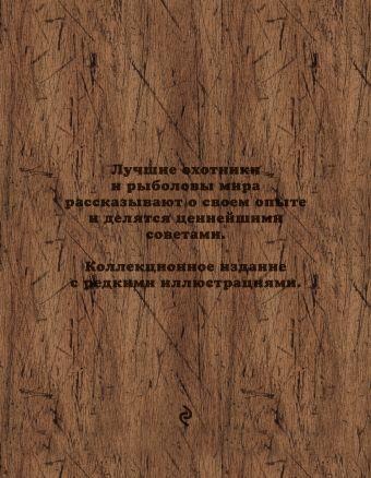 Великие охотники и рыболовы. Иллюстрированное коллекционное издание Александр Очеретний
