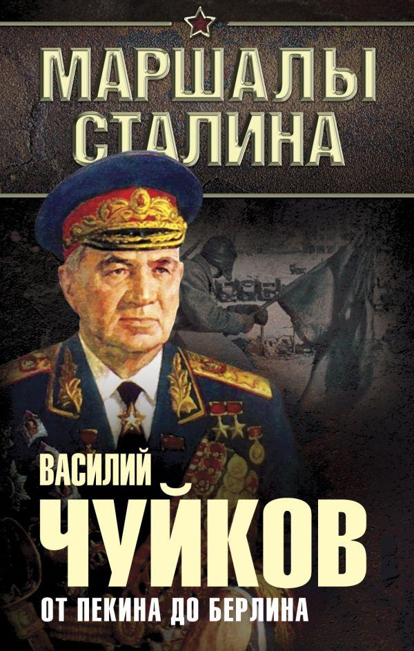От Пекина до Берлина, 1927 - 1945 Чуйков В.И.
