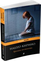 Кирино Н. - Хроника жестокости' обложка книги