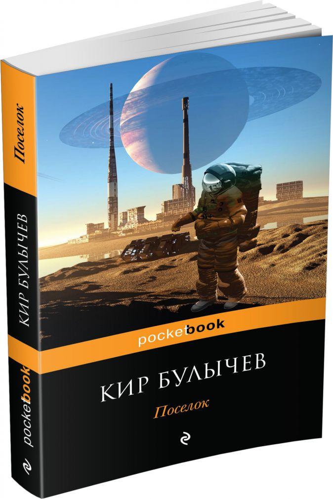 Кир Булычев - Поселок обложка книги