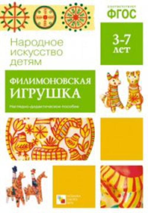 ФГОС Народное искусство - детям. Филимоновская игрушка