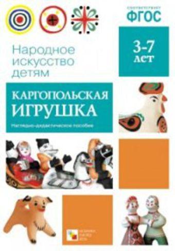 ФГОС Народное искусство - детям. Каргопольская игрушка