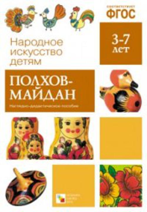 ФГОС Народное искусство - детям. Полхов-Майдан