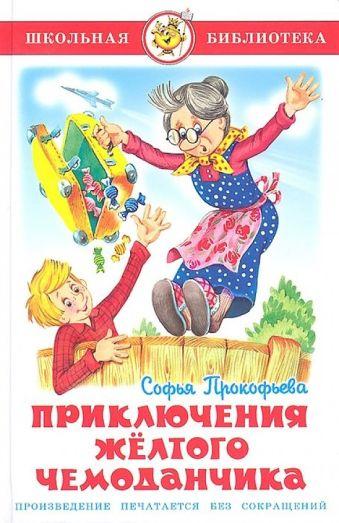 Приключения желтого чемоданчика Прокофьева С.