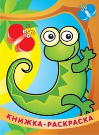 Забавный динозаврик. Раскраска с объемными глазками. Внутренний блок- 4 цвета - фото 1