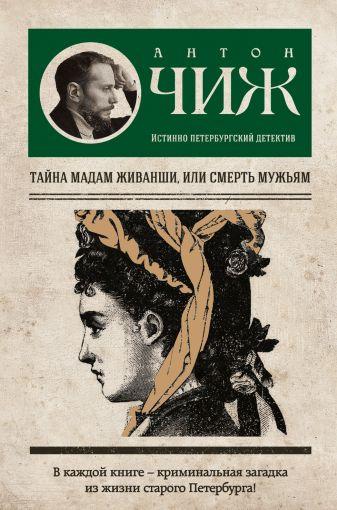 Антон Чиж - Тайна мадам Живанши, или Смерть мужьям обложка книги