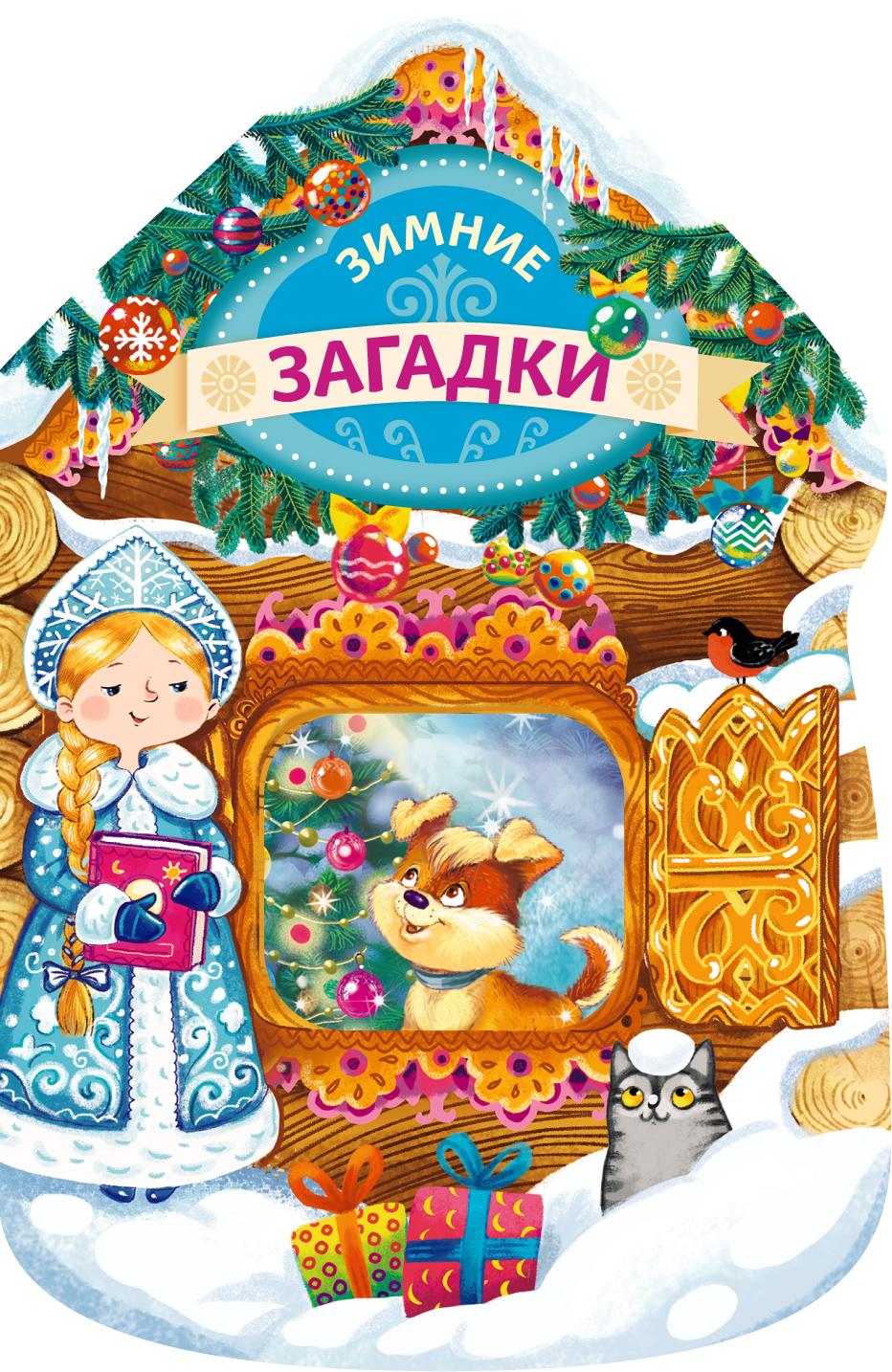 Зимние загадки (новогодний домик) зимние загадки домик