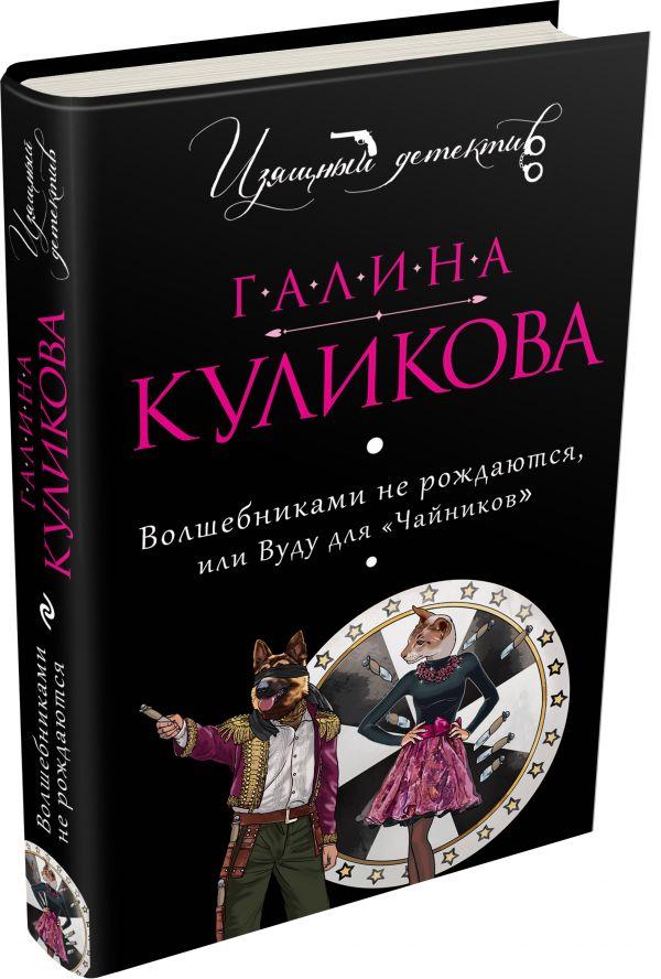 """Волшебниками не рождаются, или Вуду для """"Чайников"""" Куликова Г.М."""