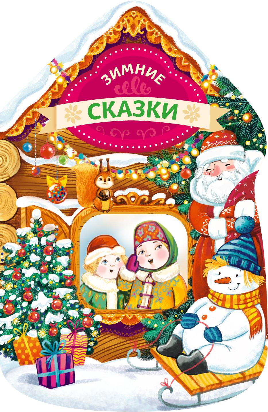 Зимние сказки (новогодний домик) ирина вязова новогодние игрушки