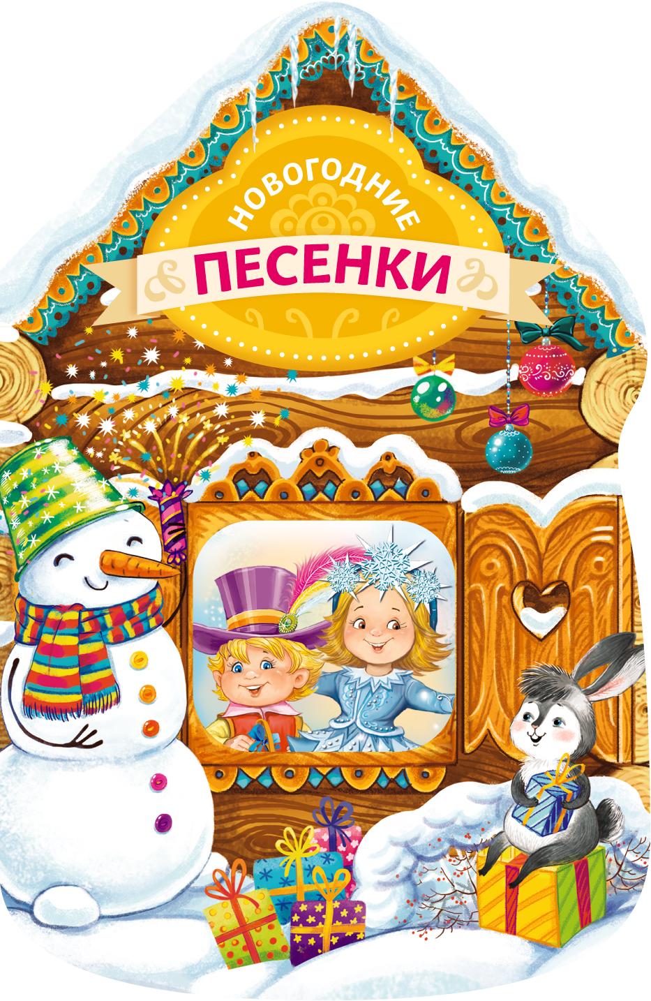 Александрова З.Н., Кудашева Р.А. Новогодние песенки (новогодний домик)