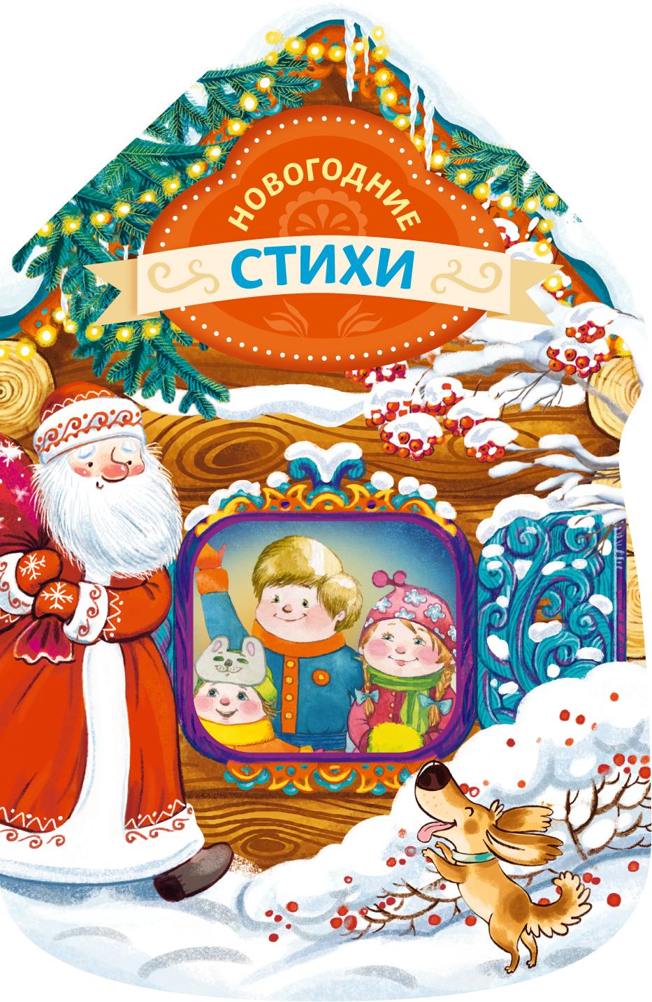 Дружинина М.В. Новогодние стихи (новогодний домик) шахова м даркова ю новогодние елки и игрушки