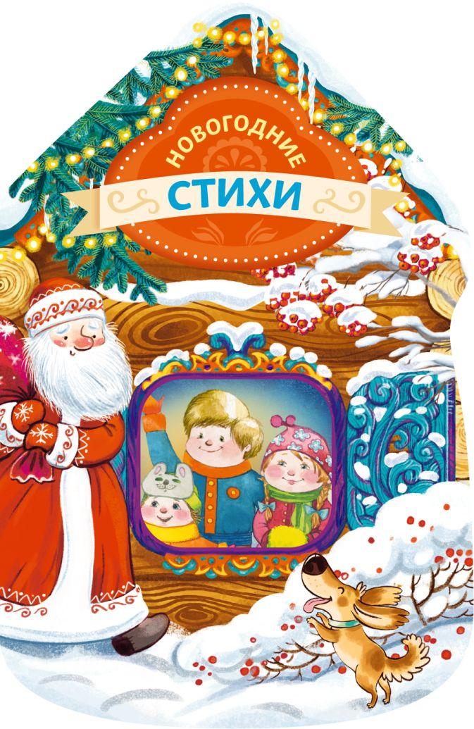 Дружинина М.В. - Новогодние стихи (новогодний домик) обложка книги