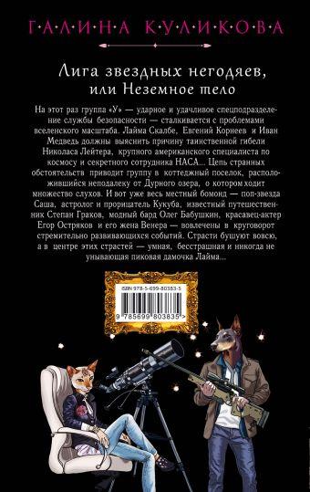 Лига звездных негодяев, или Неземное тело Куликова Г.М.