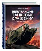 Стивен Харт - Величайшие танковые сражения от 1916 до наших дней' обложка книги