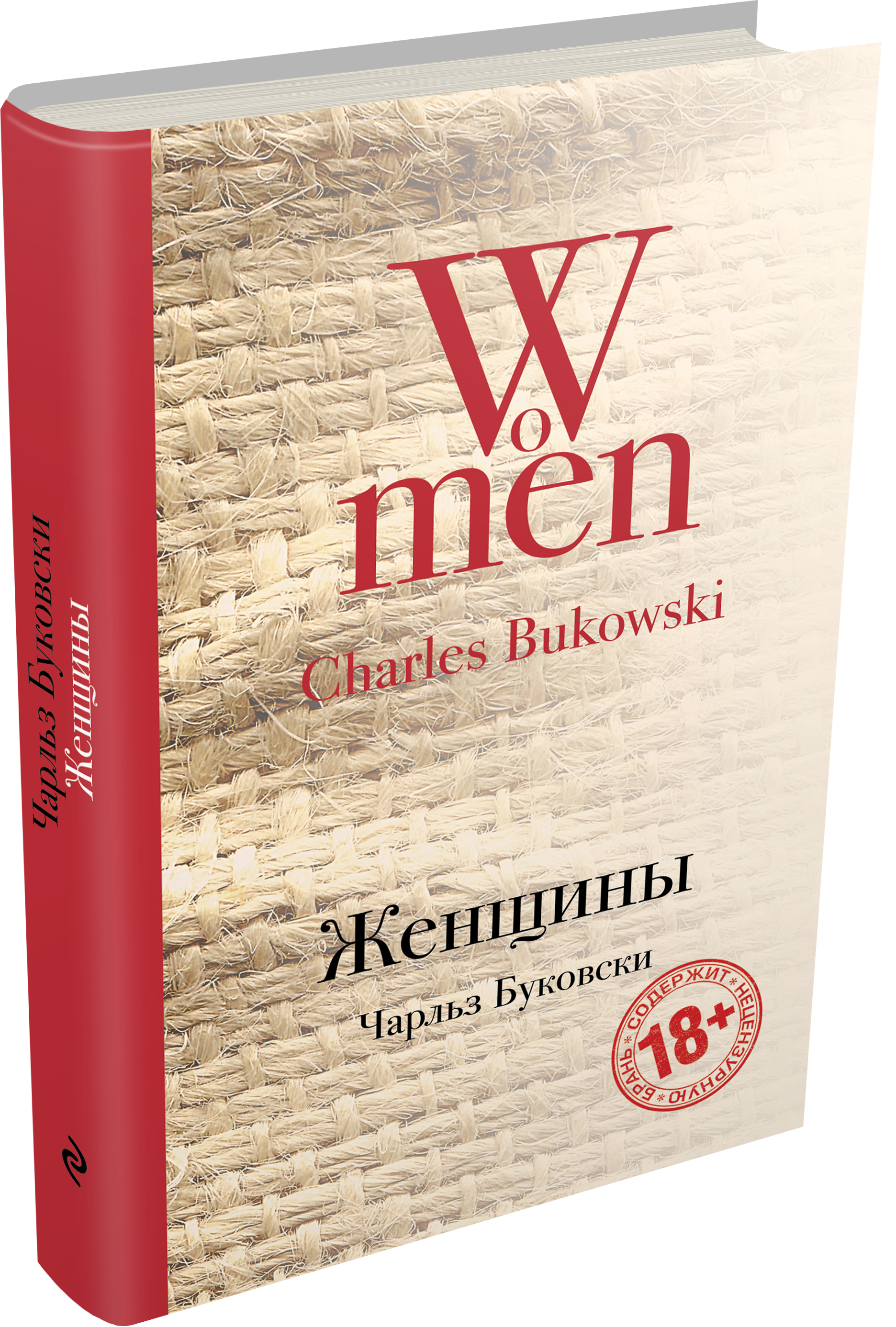 Буковски Ч. Женщины футболка стрэйч printio чарльз буковски charles bukowski
