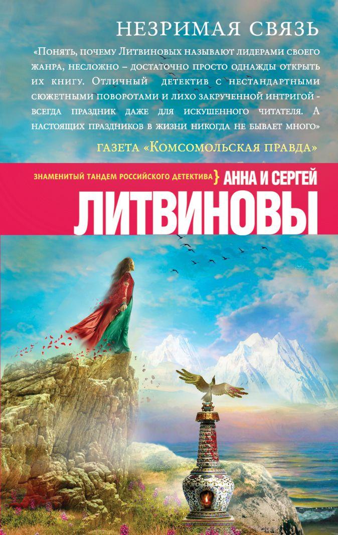 Анна и Сергей Литвиновы - Незримая связь обложка книги