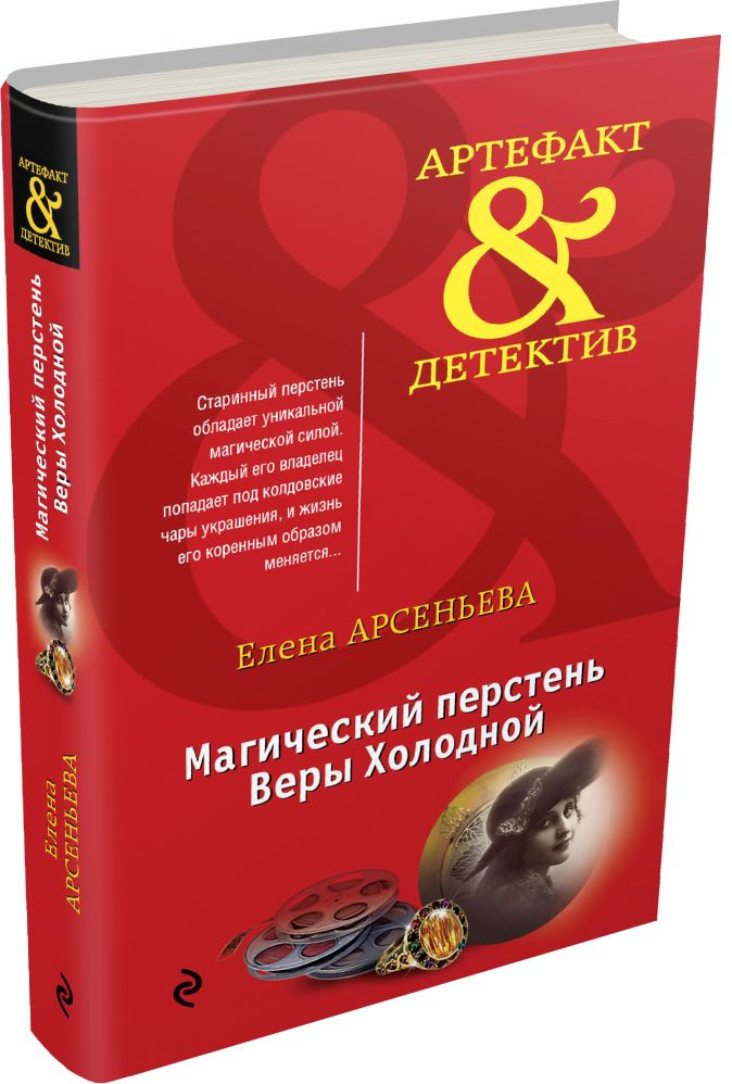 Арсеньева Е.А. - Магический перстень Веры Холодной обложка книги