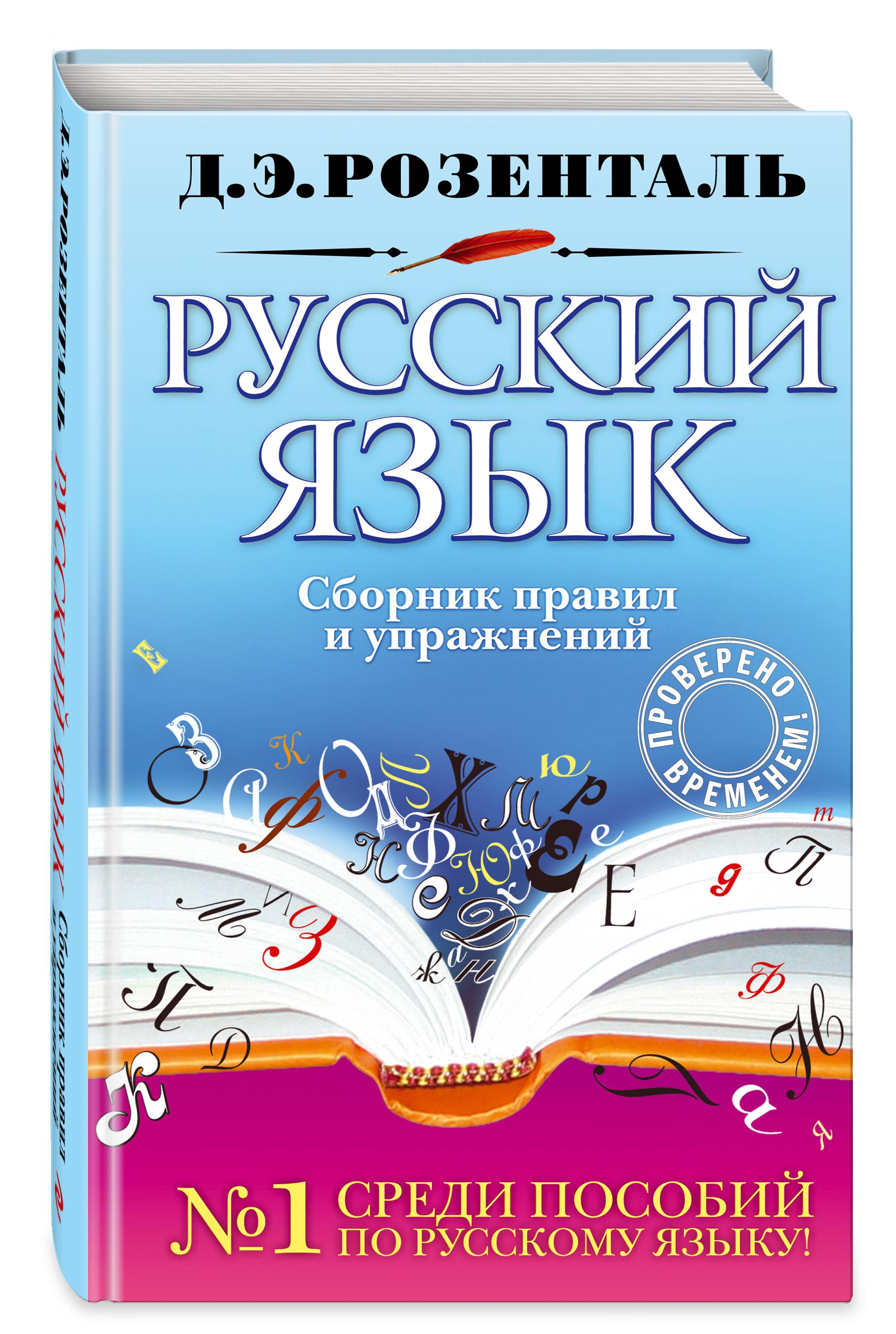 Д.Э. Розенталь Русский язык. Сборник правил и упражнений