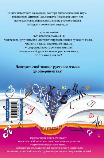 Русский язык. Сборник правил и упражнений Д.Э. Розенталь