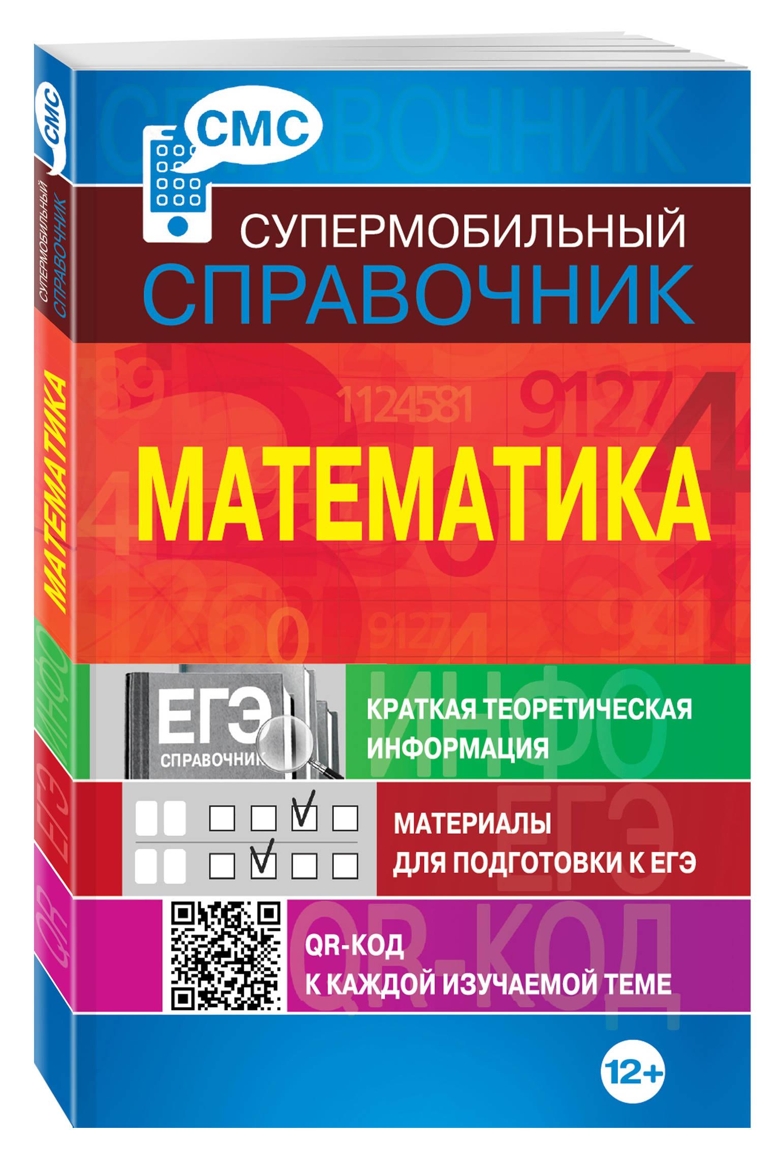 В.И. Вербицкий Математика (СМС)
