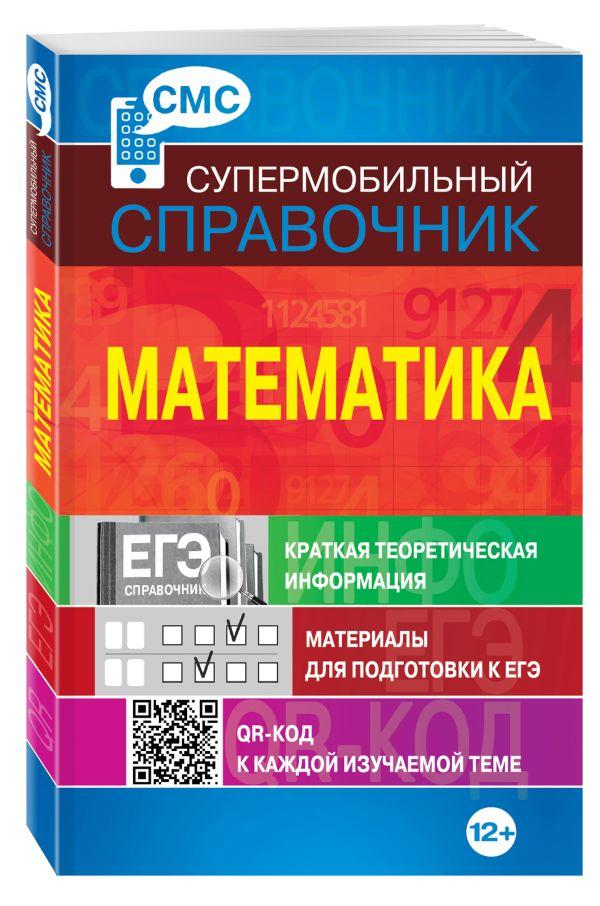 Математика (СМС) Вербицкий В.И.