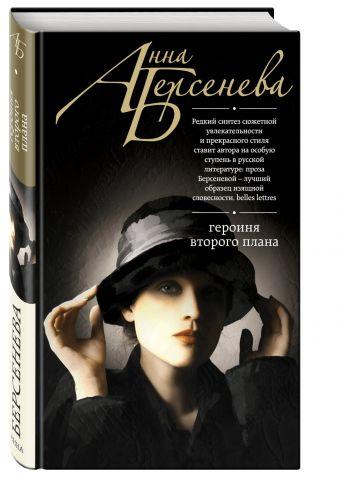 Героиня второго плана Анна Берсенева