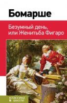 Бомарше - Безумный день, или Женитьба Фигаро' обложка книги