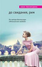 Пеллегрино Н. - До свидания, Рим' обложка книги