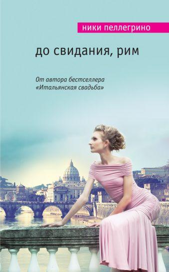 До свидания, Рим Пеллегрино Н.